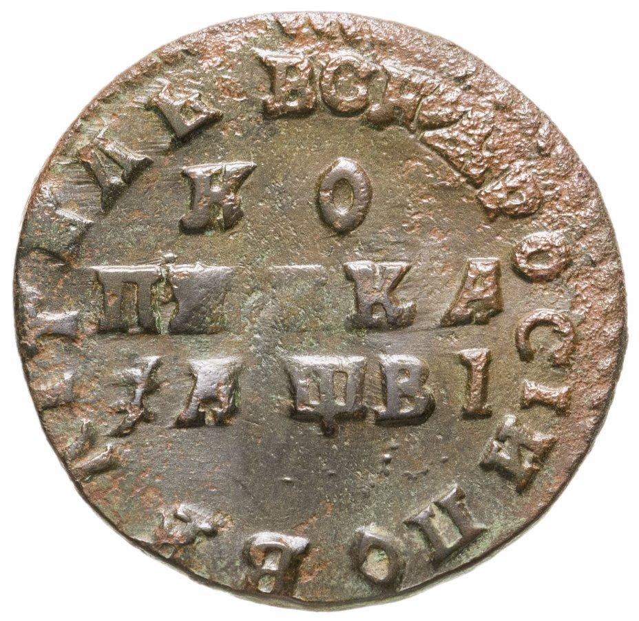 купить 1 копейка 1712 без обозначения монетного двора