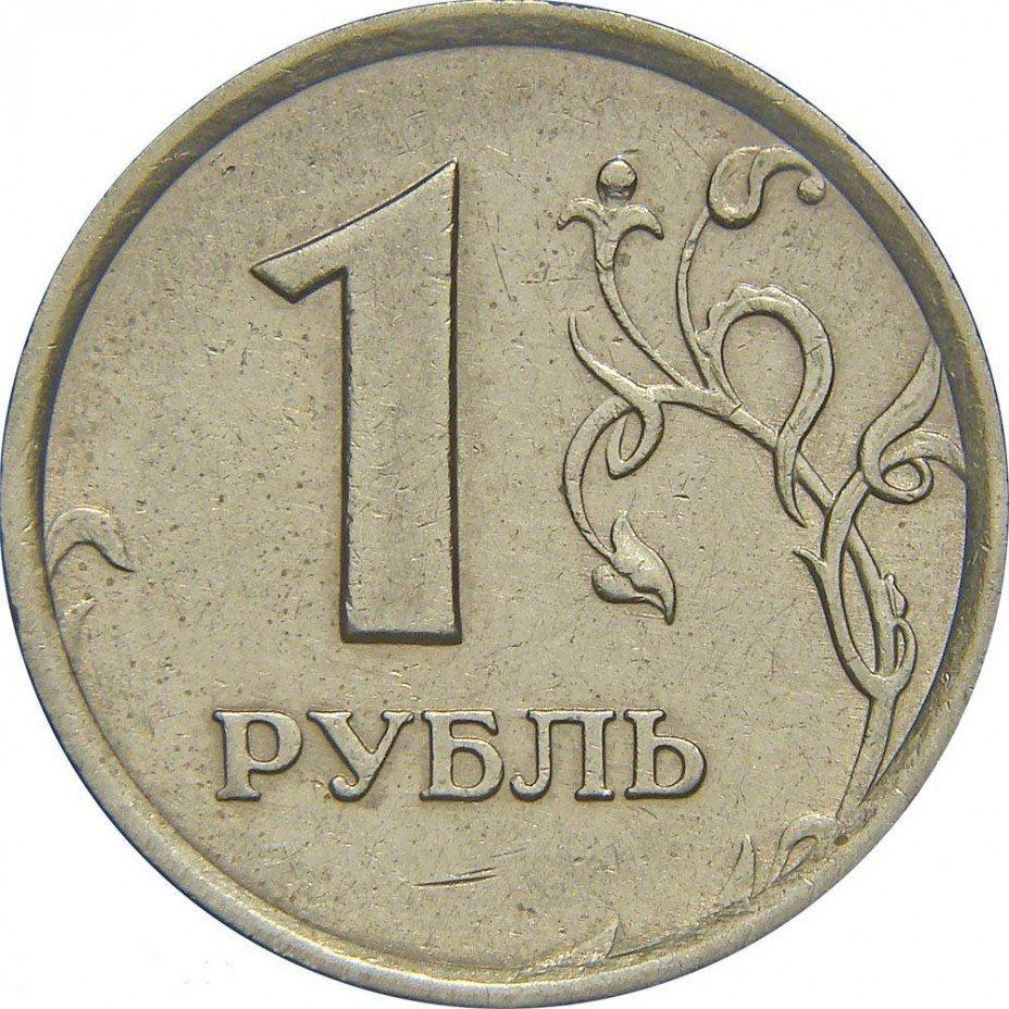 купить 1 рубль 1998 года ММД широкий кант
