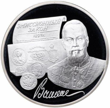 """купить 3 рубля 1997 ММД """"100-летие эмиссионного закона Витте"""""""
