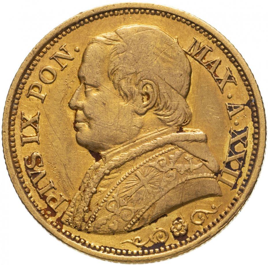 купить Папская область 20 лир (lire) 1867  XXII