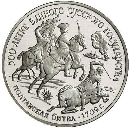 купить 150 рублей 1990 года ЛМД Полтавская битва Proof