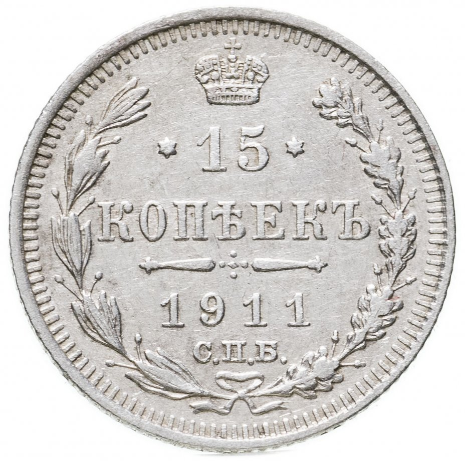 купить 15 копеек 1911 СПБ-ЭБ