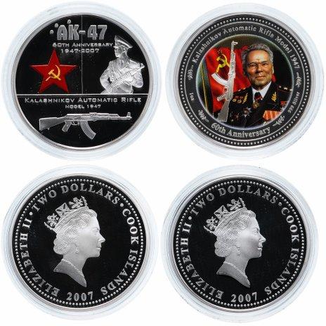 купить Острова Кука набор 2 доллара PROOF 2007 «Михаил Калашников»