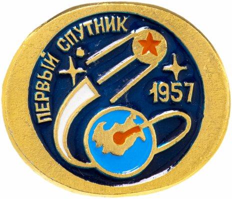 купить Значок Первый Спутник Космос 1957 (Разновидность случайная )