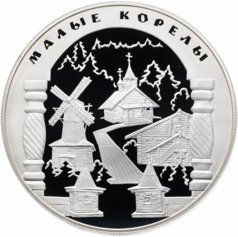 """купить 25 рублей 2006 СПМД Proof """"Малые Корелы"""""""