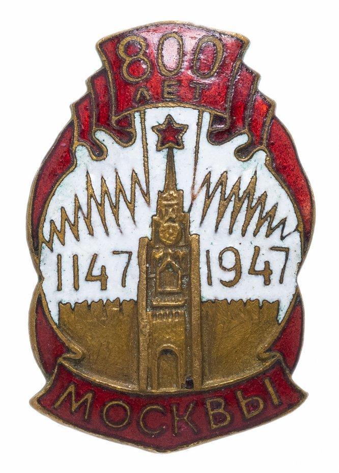 """купить Знак """"800 лет Москвы (1147-1947)"""""""