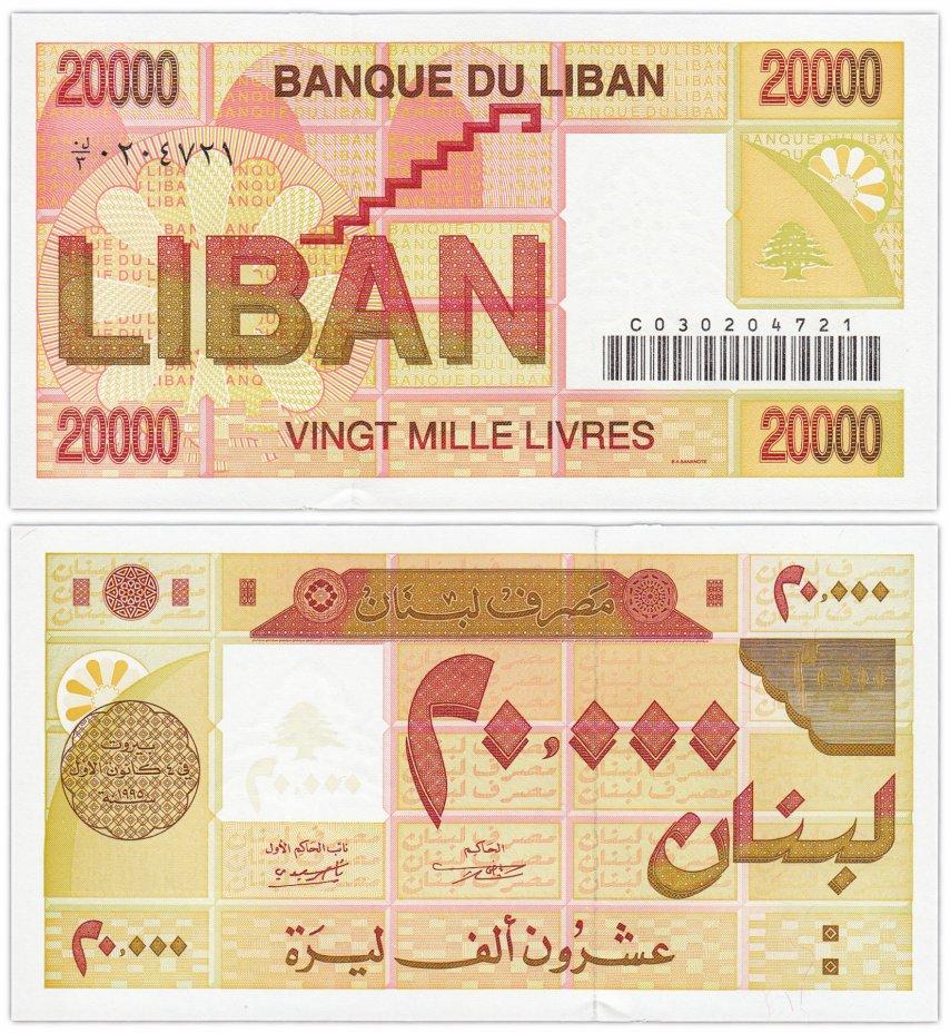 купить Ливан 20000 ливров 1995 (Pick 72b)