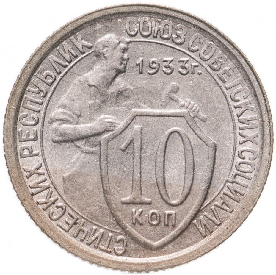 купить 10 копеек 1933