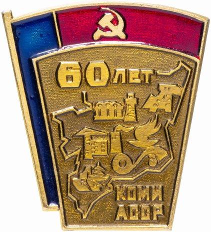 """купить Значок СССР 1981 г """"60 лет Коми АССР"""", булавка"""