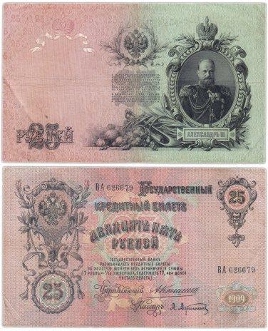 купить 25 рублей 1909 управляющий Коншин, кассир Афанасьев