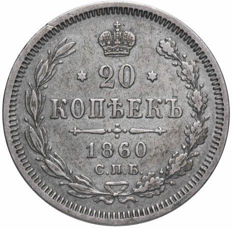 купить 20 копеек 1860 года СПБ-ФБ хвост широкий, бант шире