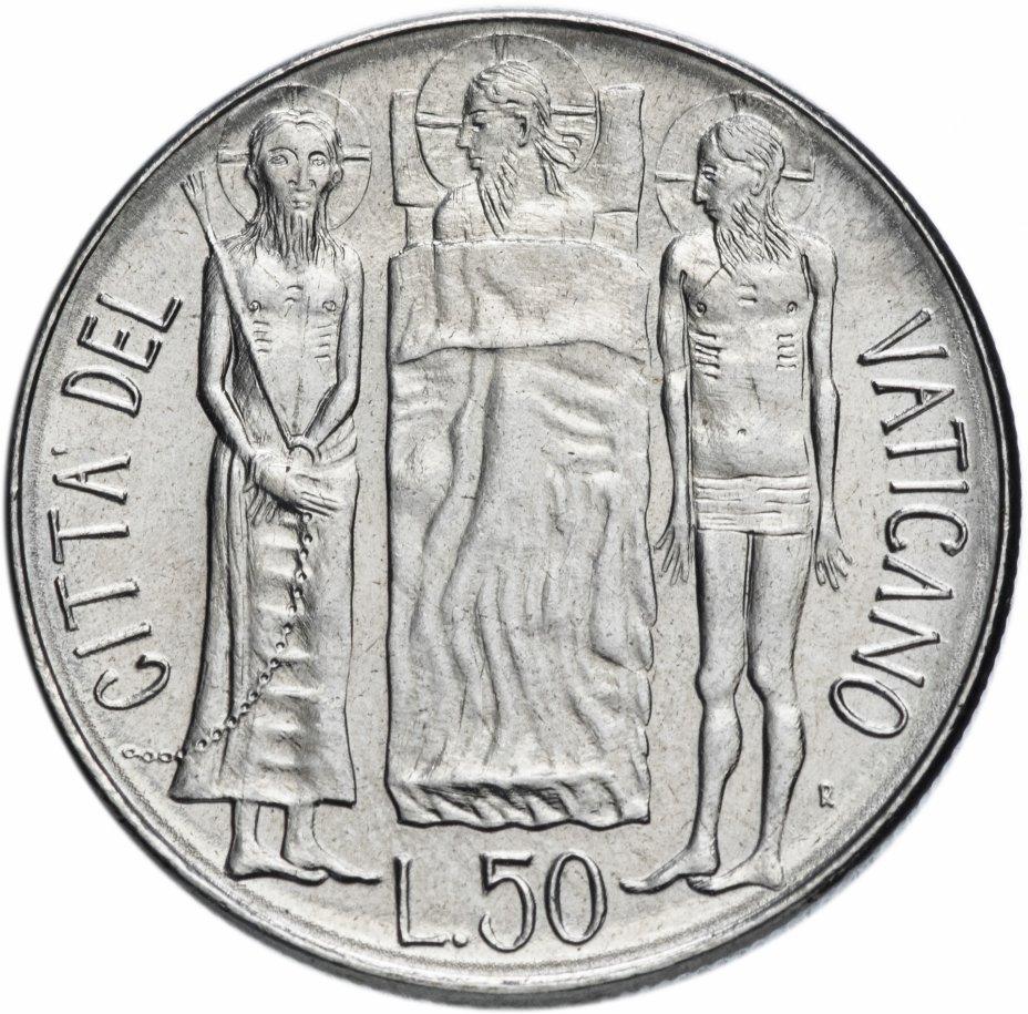 купить Ватикан 50 лир 1981