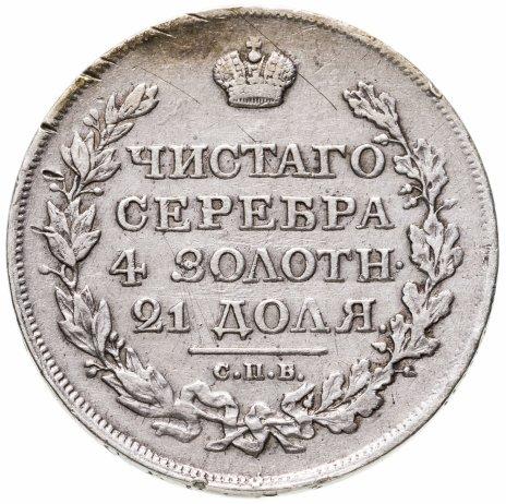 купить 1 рубль 1818 СПБ-ПС  орёл образца 1812 г., скипетр длиннее
