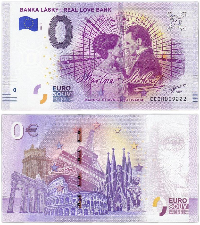 купить 0 евро (euro) «Банк любви REAL LOVE BANK» 2018 (NEW)