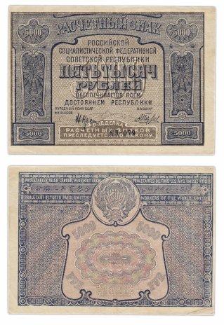 купить 5000 рублей 1921 кассир Беляев, Московская фабрика ГОЗНАК