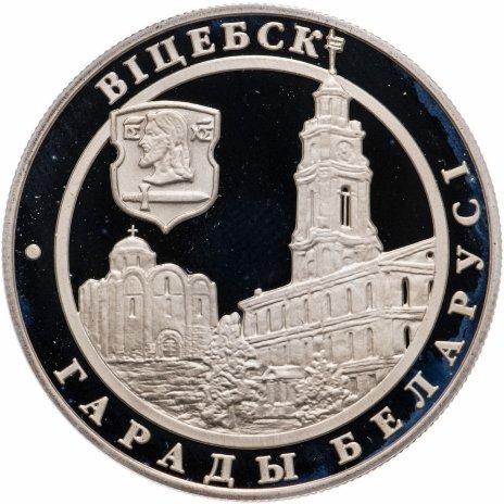 """купить Беларусь 1 рубль 2000 """"Витебск"""""""