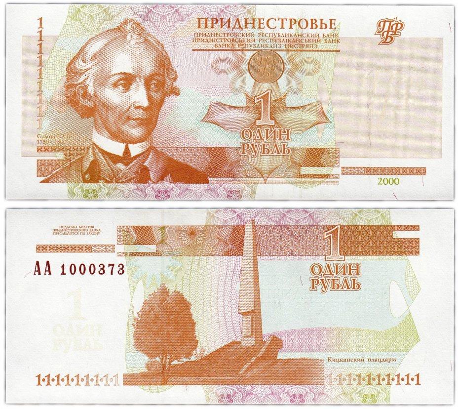 купить Приднестровье 1 рубль 2000