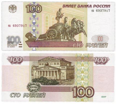 купить 100 рублей 1997 (без модификации) тип литер маленькая/маленькая