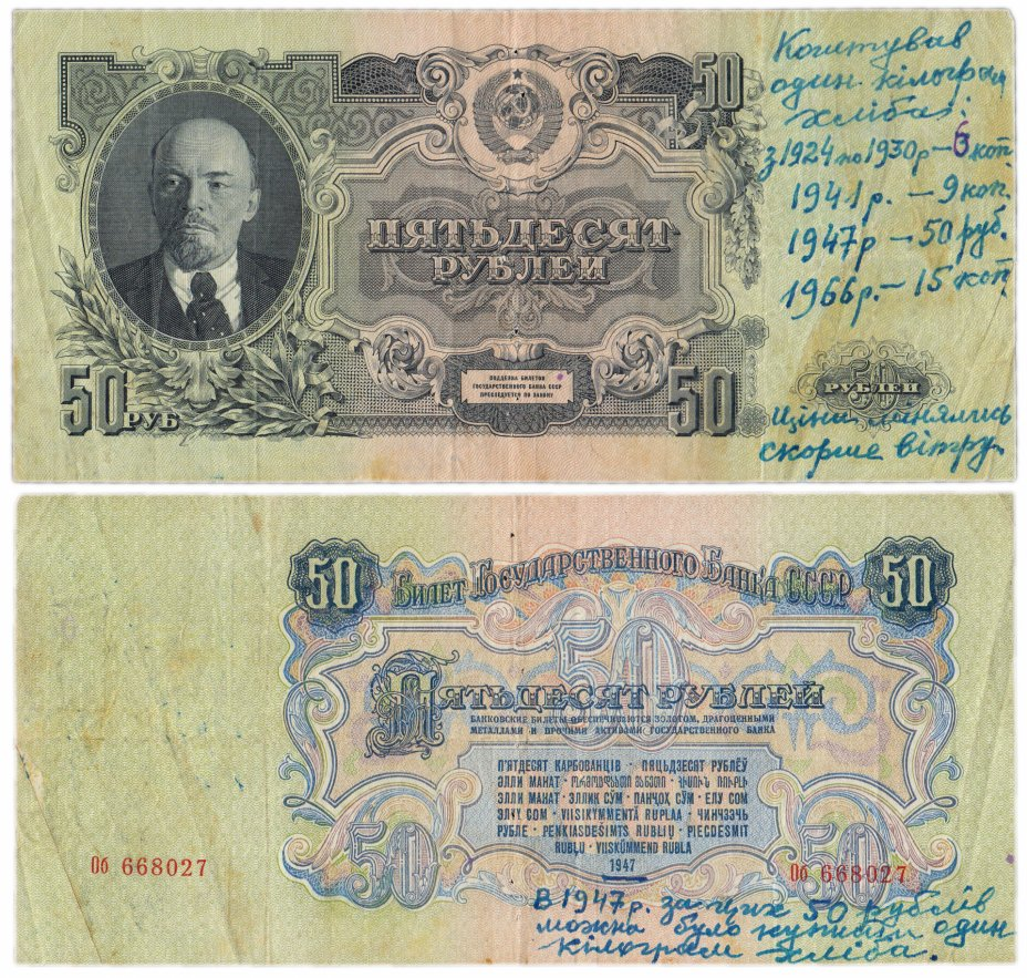 купить 50 рублей 1947 с надписью современника о динамике цен на хлеб относительно номинала боны