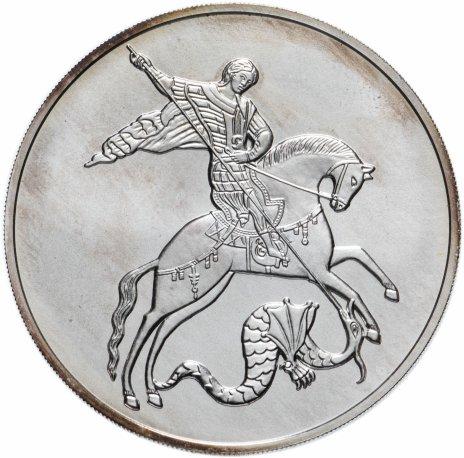 купить 3 рубля 2010 ММД  Георгий Победоносец