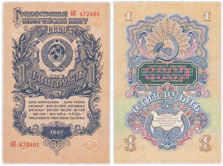 купить 1 рубль 1947 16 лент, 2-й тип шрифта, тип литер маленькая/Большая, В47.1.7 по Засько