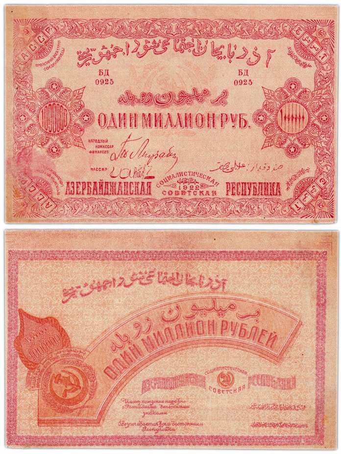 купить Азербайджан 1000000 (миллион) рублей 1922