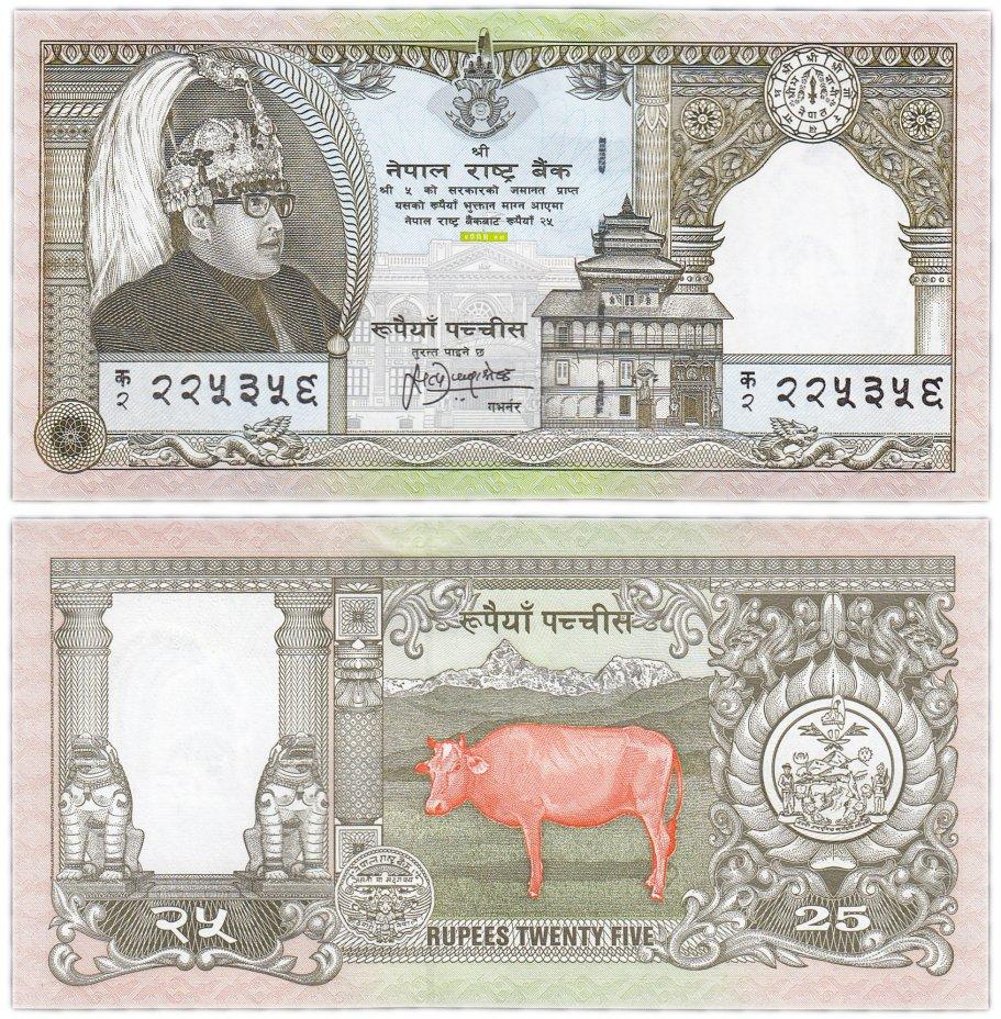 купить Непал 25 рупий 1997 (Pick 41)