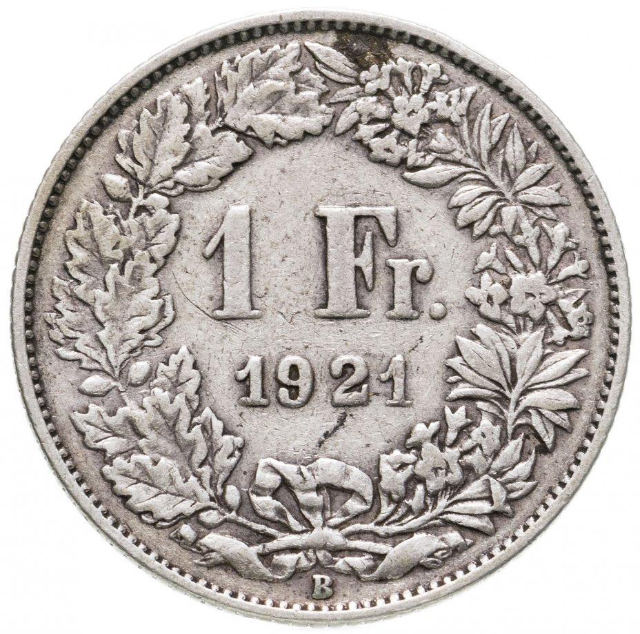 купить Швейцария 1 франк (franc) 1921