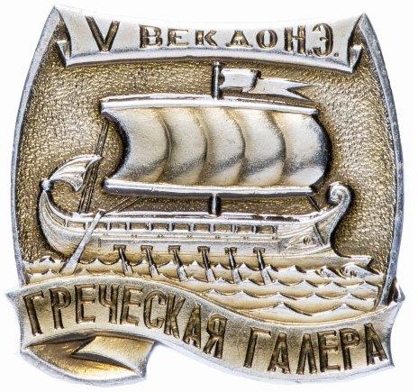 """купить Значок СССР 1970 г """"Греческая галера 5 век до Н.Э"""", булавка"""