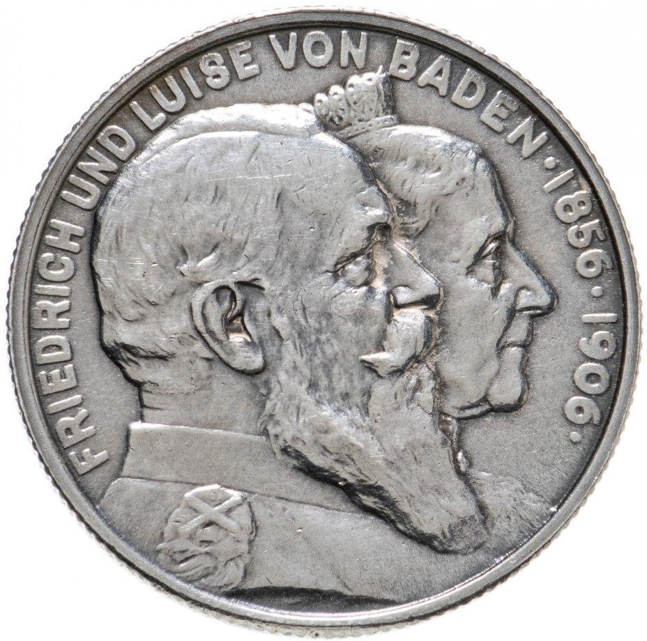 купить Германская Империя 2 марки (mark) 1906 50 лет свадьбе Фридриха I и Луизы Прусской