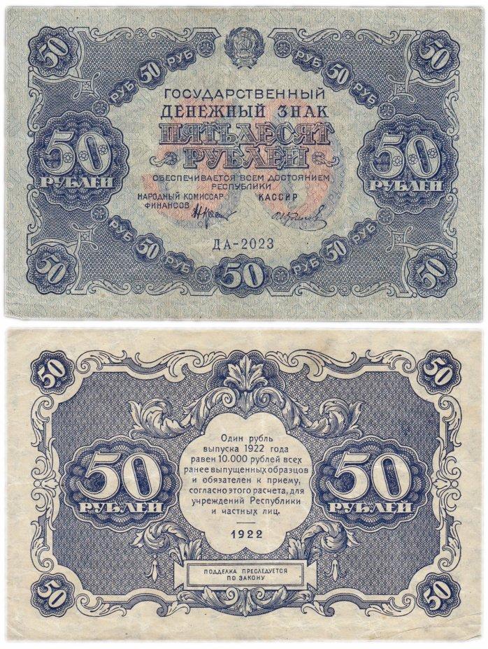 купить 50 рублей 1922 кассир Колосов