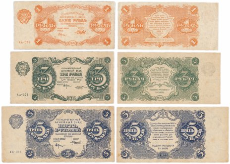 купить Набор банкнот образца 1922 года 1, 3, 5  (3 боны)