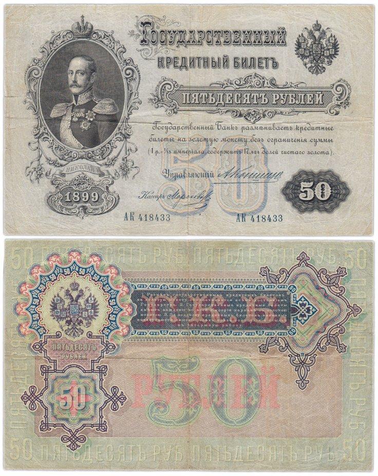купить 50 рублей 1899 управляющий Коншин, кассир Морозов (Николай I)