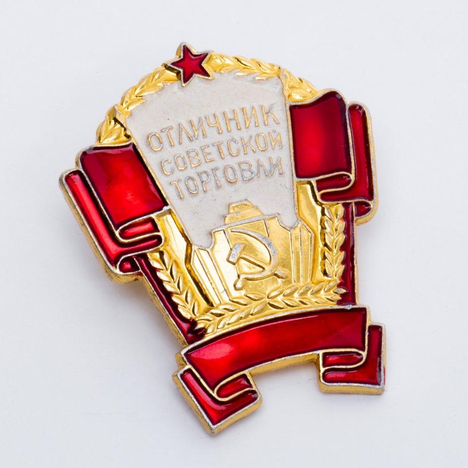 купить Знак Отличник Советской Торговли ММД (Разновидность случайная )