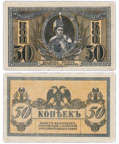 купить 50 КОПЕЕК 1918 РОСТОВ НА ДОНУ