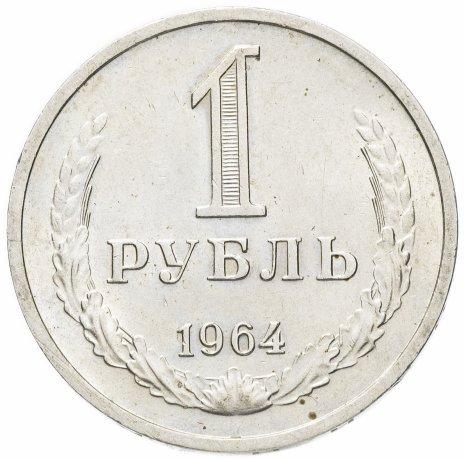 купить 1 рубль 1964