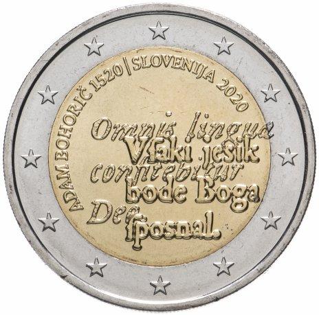 """купить Словения 2 евро 2020 """"500 лет со дня рождения Адама Бохорича"""""""