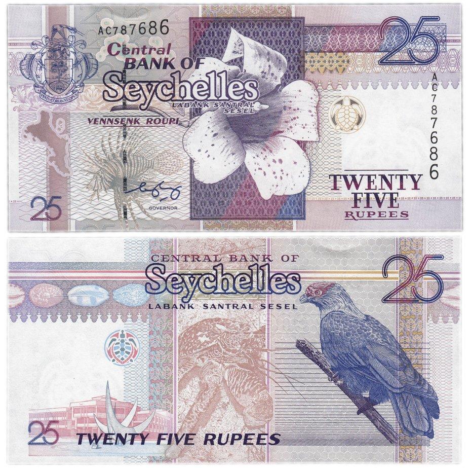 купить Сейшельские острова 25 рупий 1998 года (Pick 37)