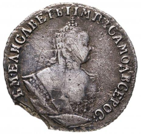 купить гривенник 1747
