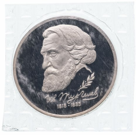 купить 1 рубль 1993 ЛМД Proof 175-летие со дня рождения И.С.Тургенева, в запайке