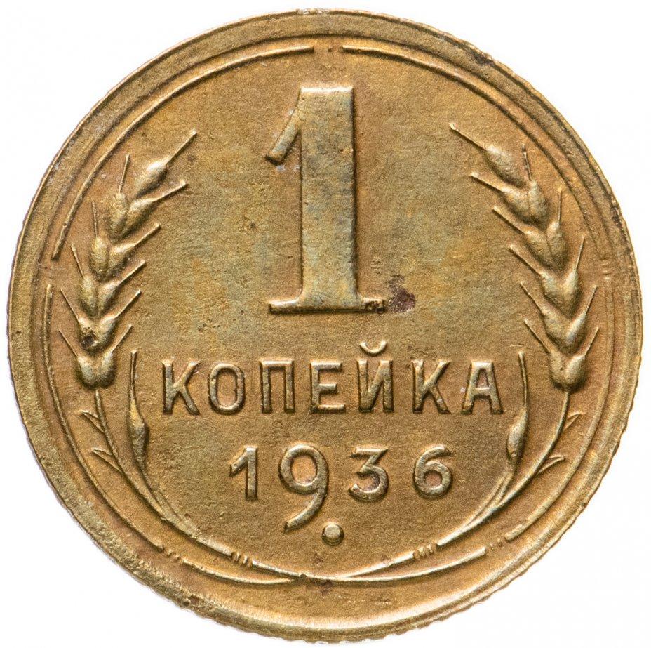 купить 1 копейка 1936