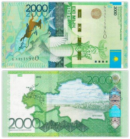 купить Казахстан 2000 тенге 2012 (2020) (Pick 41(3) Без подписи