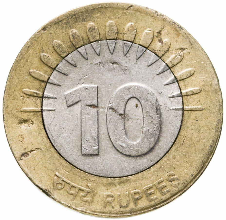 купить Индия 10 рупий (rupee) 2008-2010, случайная дата