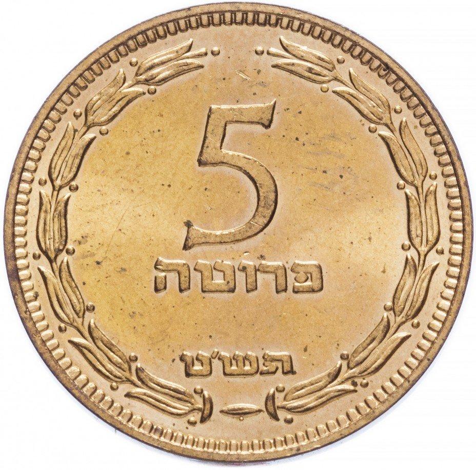 купить Израиль 5 прута 1949
