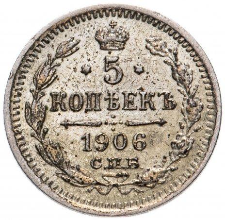 купить 5 копеек 1906 СПБ-ЭБ