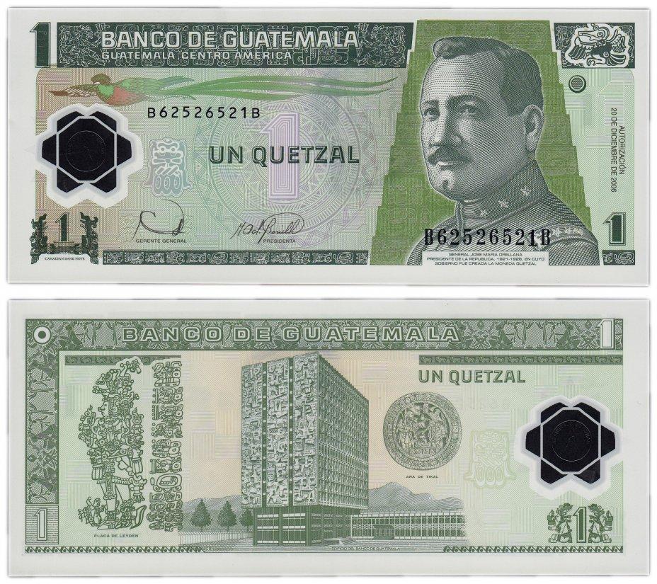 купить Гватемала 1 кетцаль 2006 (Pick 109)