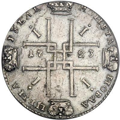 купить 1 рубль 1723 года OK большой вензель