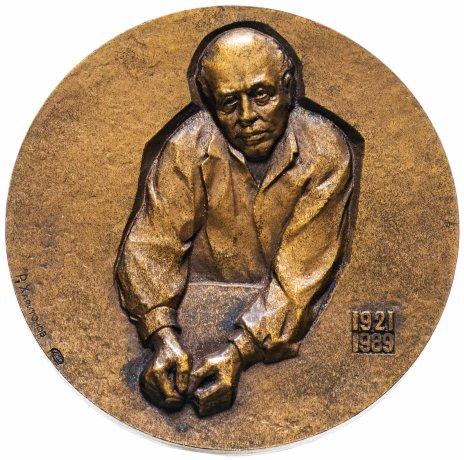 """купить Медаль """"Международный конгресс памяти А.Д. Сахарова"""" в футляре"""