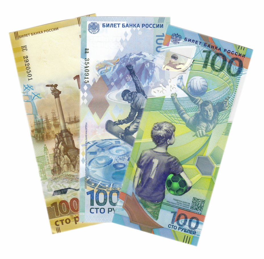 купить Набор из 3х памятных банкнот 100 рублей: Сочи, Крым, Футбол
