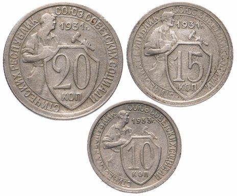 купить Набор монет 10, 15, 20 копеек 1931-1933 (3 монеты)